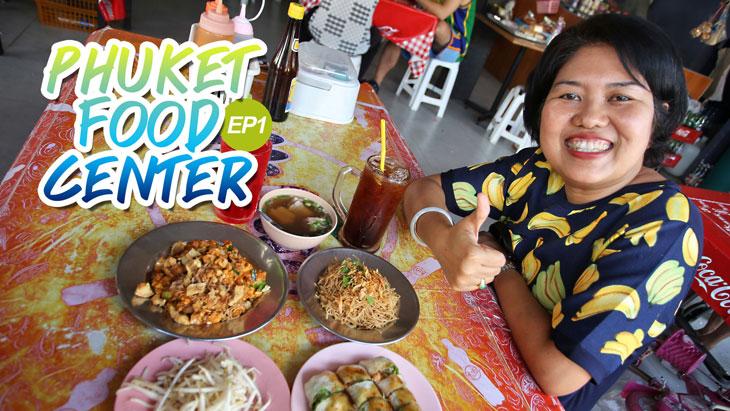 Phuket Food Center - Ep.1