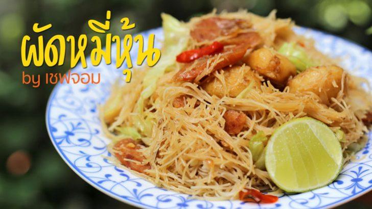 ผัดหมี่หุ้น by เชฟจอม : Stir fried rice noodles with chinese pork sausage and fish ball