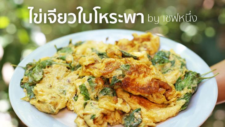 ไข่เจียวใบโหระพา : Thai style omelet with basil (Khai jiao bai horapa) by เชฟหนึ่ง