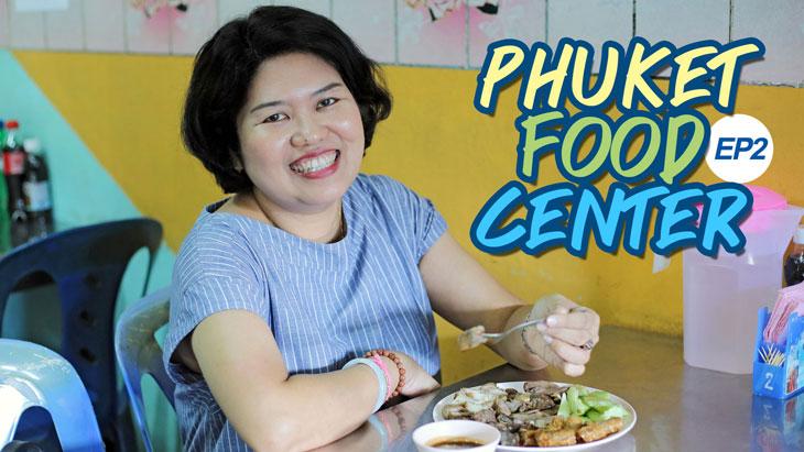 Phuket Food Center - Ep.2 (Loba - Opposite Mae Ya Nang Shrine)