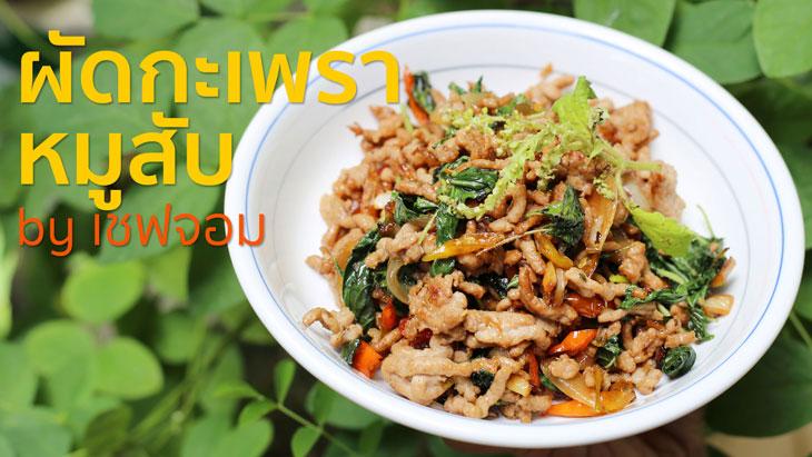 ผัดกะเพราหมูสับ by เชฟจอม Phad ka prao moo sab: Stir-fried minced pork with basil