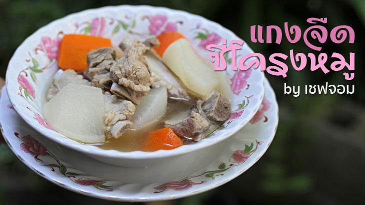 แกงจืดซี่โครงหมู : Pork ribs soup (Gaeng jued see krong moo) by เชฟจอม
