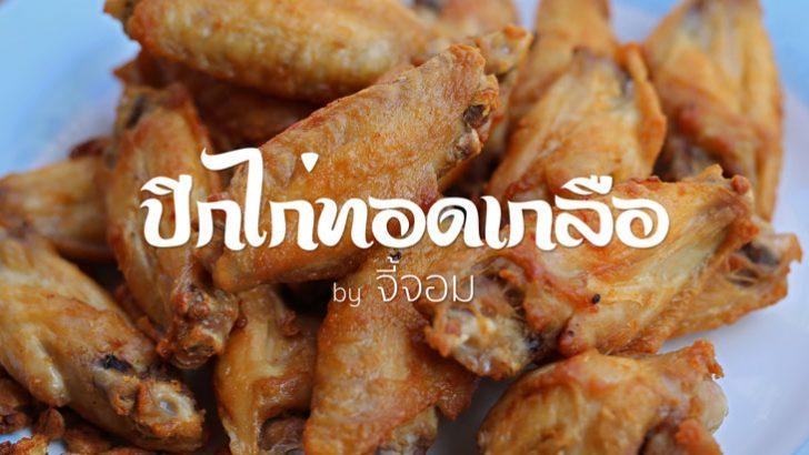 ปีกไก่ทอดเกลือ :Fried chicken with salt by จี้จอม