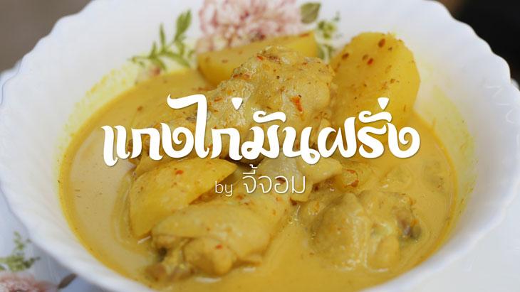 แกงไก่มันฝรั่ง: Chicken Curry by จี้จอม