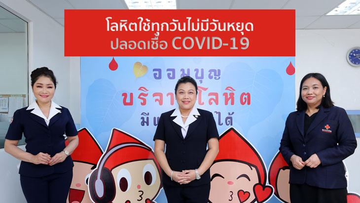 โลหิตใช้ทุกวันไม่มีวันหยุด ปลอดเชื้อ COVID-19