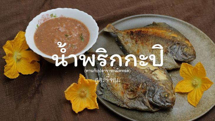 น้ำพริกกะปิ : Shrimp Paste Sauce สูตรจี้จอม
