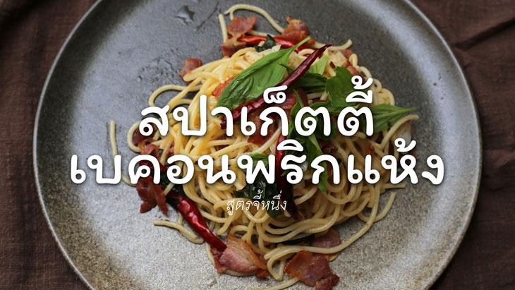 สปาเก็ตตี้เบคอนพริกแห้ง : Dried chili and bacon spaghetti สูตรจี้หนึ่ง