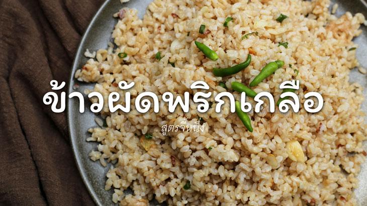 ข้าวผัดพริกเกลือ : Stir fried rice with chilli & salt (Khao pad prik glua) สูตรจี้หนึ่ง