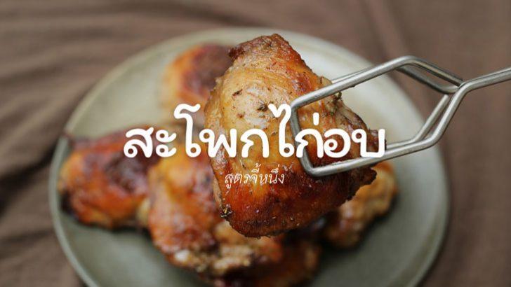 สะโพกไก่อบ : Roasted chicken (Gai aob) สูตรจี้หนึ่ง