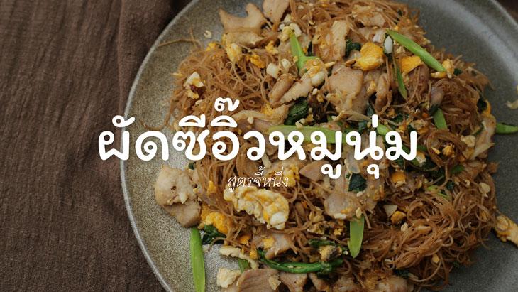 ผัดซีอิ๊วหมูนุ่ม : Stir fried noodle with pork (Phad see ew) สูตรจี้หนึ่ง