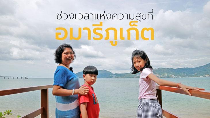 2 days 1 night at Amari Phuket - 2 Bedroom Suite Club