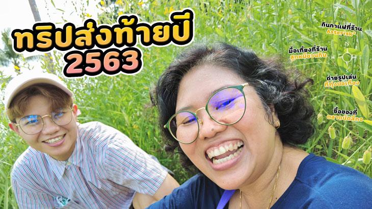 เที่ยวกับจอม : ภูเก็ตปีใหม่ 2564