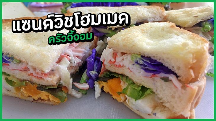 แซนด์วิชโฮมเมด ครัวจี้จอม (Homemade Sandwich - Krua Jeejorm)
